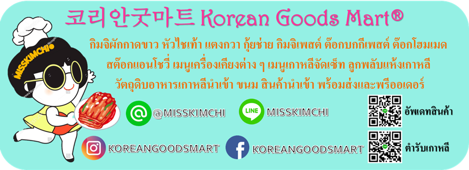 Korean Goods Mart By @MISSKIMCHI