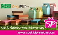 SooJai Premium จำหน่ายกล่องสำเร็จรูป ขั้นต่ำ 1 แพ็ค