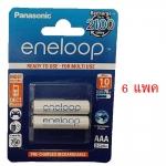 ถ่านชาร์จ Panasonic Eneloop AAA แพคกระดาษ จำนวน 12 ก้อน ของแท้