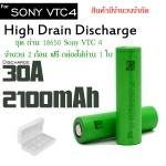 ถ่านชาร์จ Sony 18650 VTC4 3.7V 2100 mAh 30A 2 ก้อน ของแท้ แถมกล่องใส่ถ่าน 1 ใบ