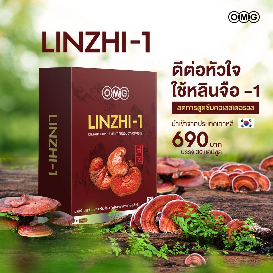 Linzhi-1